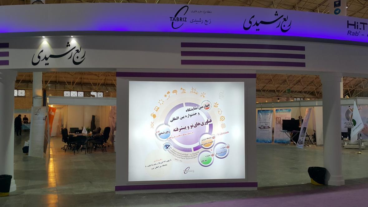 نمایشگاه و جشنواره نوآوری و فناوری ربع رشیدی 22 مهرماه برگزار می گردد