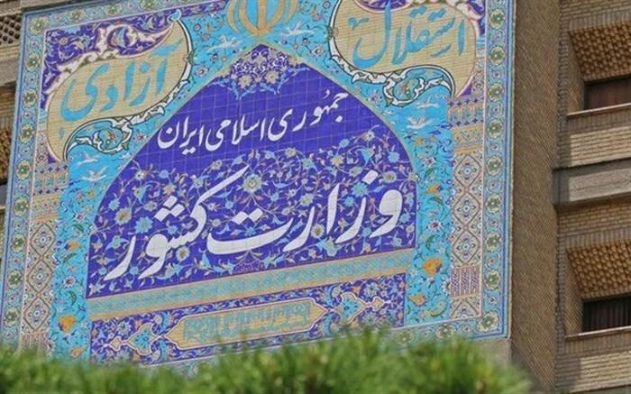 تکذیب شایعات مرتبط با طرح تفکیک استان فارس